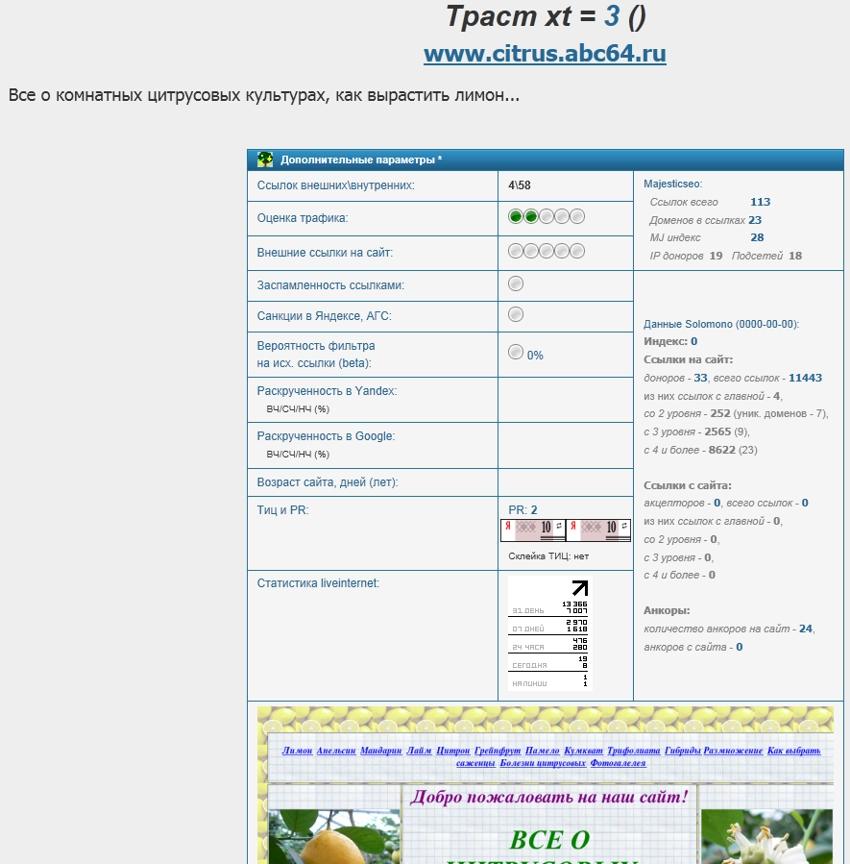 Украинские прокси для брут 4game